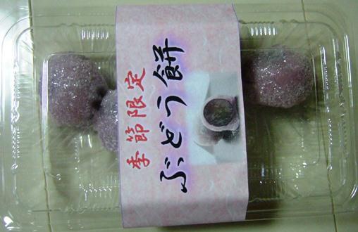 ぶどう餅1.jpg