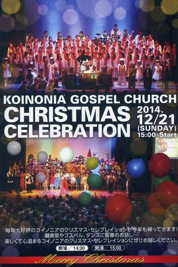 福音 教会 コイノニア