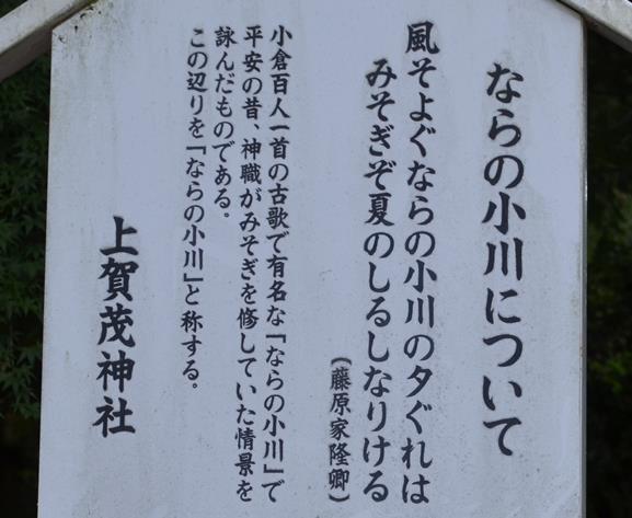 上賀茂13・ならの小川駒札.jpg
