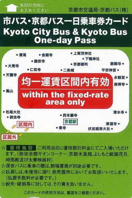 上賀茂3・バス一日乗車券.jpg