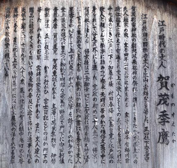 上賀茂7・賀茂季鷹駒札.jpg