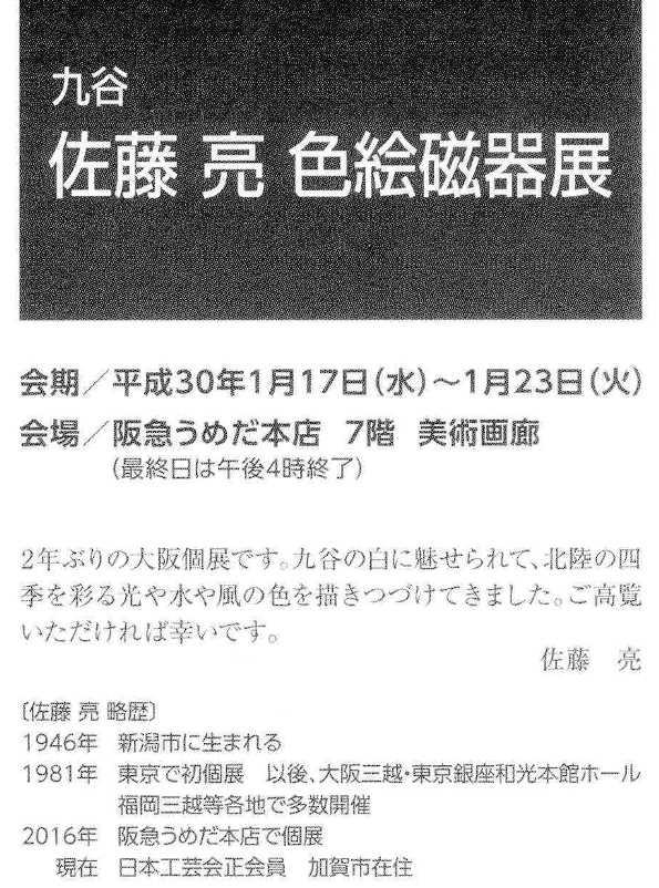 佐藤1.jpg