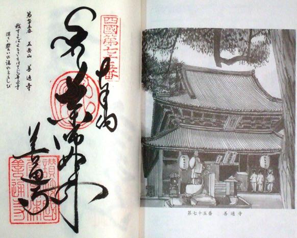 善通寺39・ご朱印.JPG