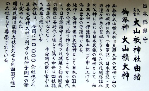 大三島大山由緒.JPG