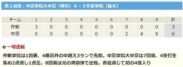 高校野球2.jpg