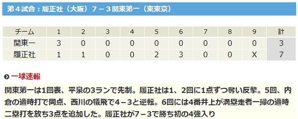 高校野球4.jpg